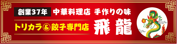 トリカラ&餃子テイクアウト専門店 飛龍